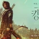 Kingdom-Ashin-Of-The-North