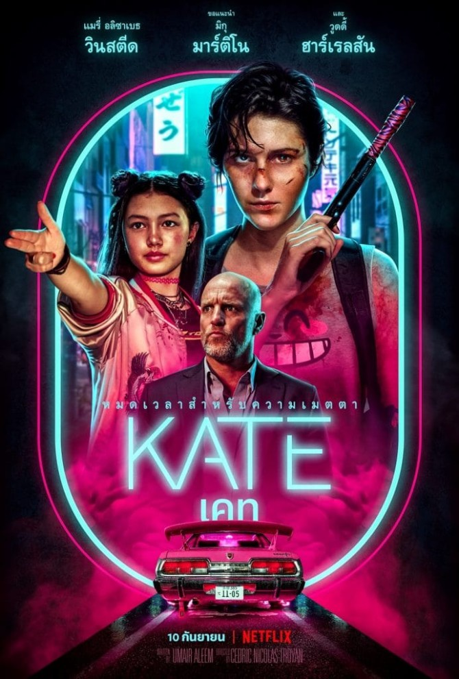 KATE-692x1024